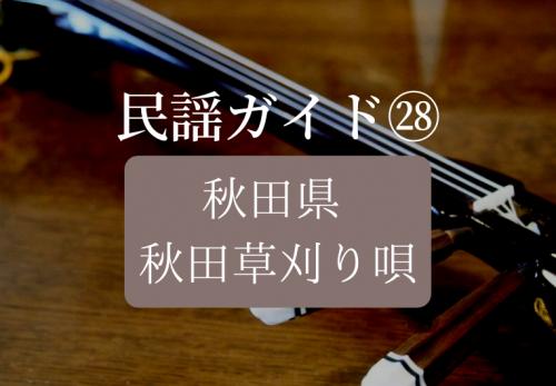 秋田草刈り唄