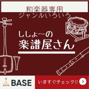 幸真會 日本民謡ガイドブック